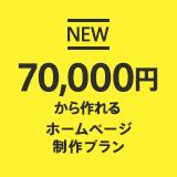 7万円〜で作れる 格安ホームページ制作プラン